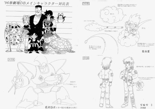 Dragon Ball - Model Sheet 006_O.jpg