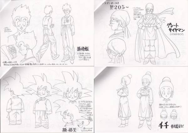 Dragon Ball - Model Sheet 011_O.jpg
