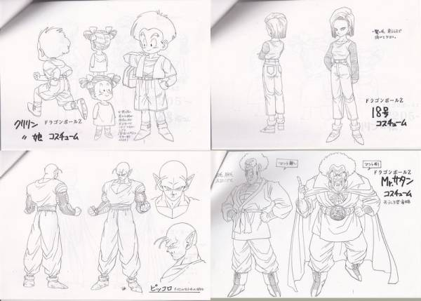 Dragon Ball - Model Sheet 013_O.jpg