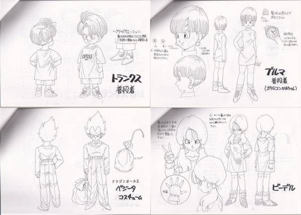 Dragon Ball - Model Sheet 012_O.jpg