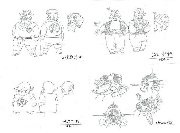 Dragon Ball - Model Sheet 018_O.jpg