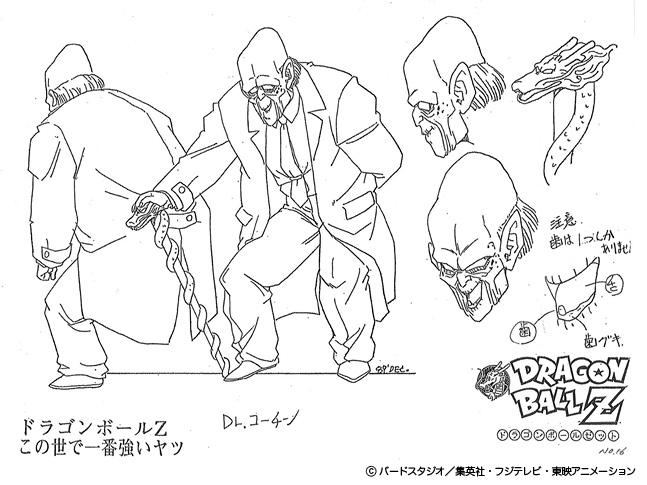 Dragon Ball - Model Sheet 026_O.jpg