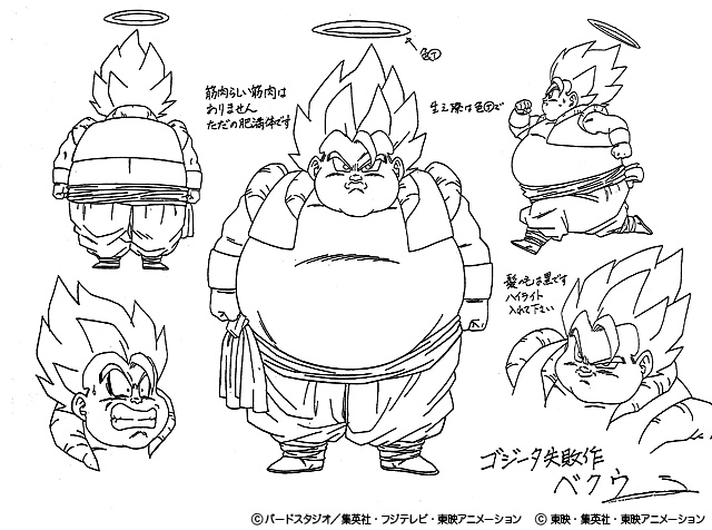 Dragon Ball - Model Sheet 042_O.jpg