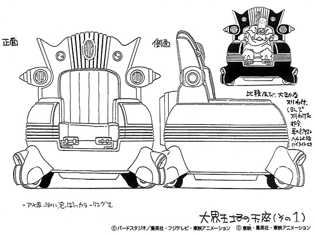 Dragon Ball - Model Sheet 044_O.jpg