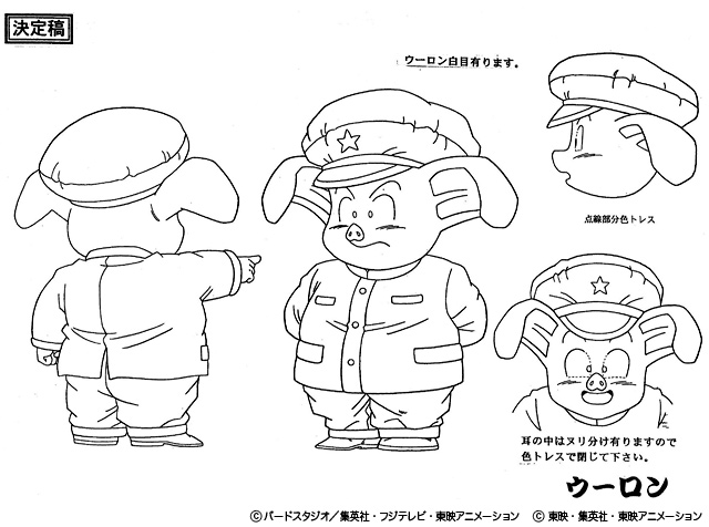 Dragon Ball - Model Sheet 051_O.jpg