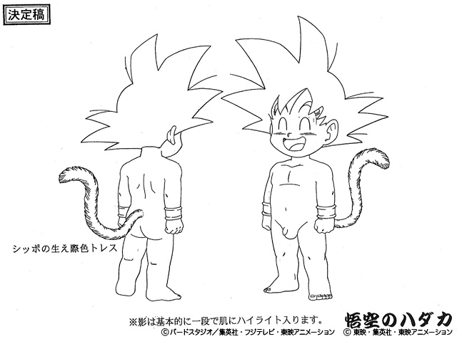 Dragon Ball - Model Sheet 050_O.jpg