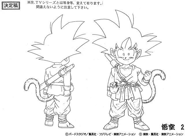 Dragon Ball - Model Sheet 049_O.jpg