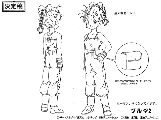 Dragon Ball - Model Sheet 054_O.jpg