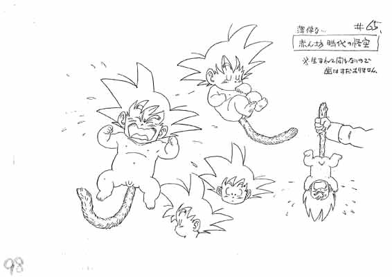 Dragon Ball - Model Sheet 062_O.jpg
