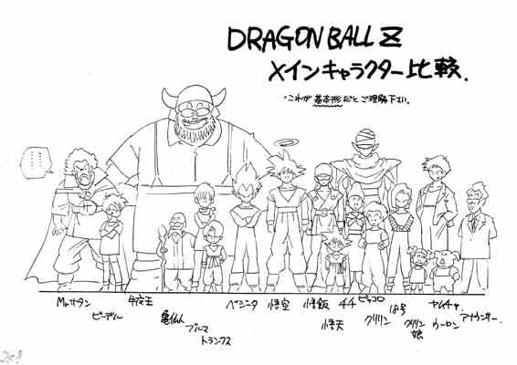 Dragon Ball - Model Sheet 140_O.jpg