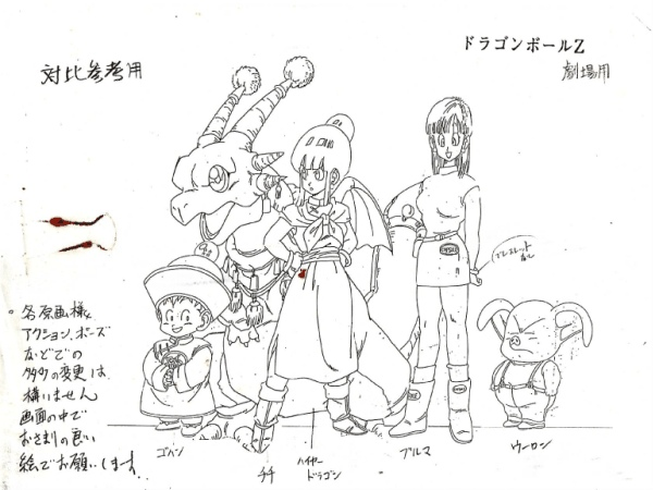 Dragon Ball - Model Sheet 156_O.jpg