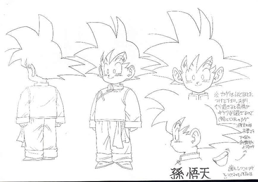 Dragon Ball - Model Sheet 168_O.jpg
